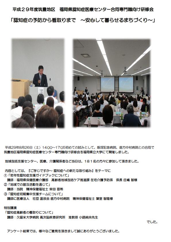 20170826_福岡県認知症医療センター合同専門職向け研修会