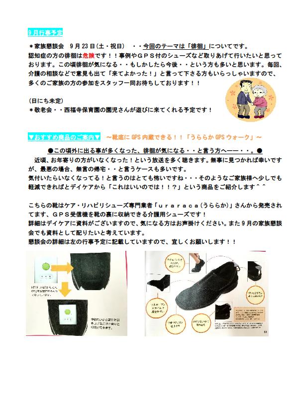 花ばたけニュースVol.27_2