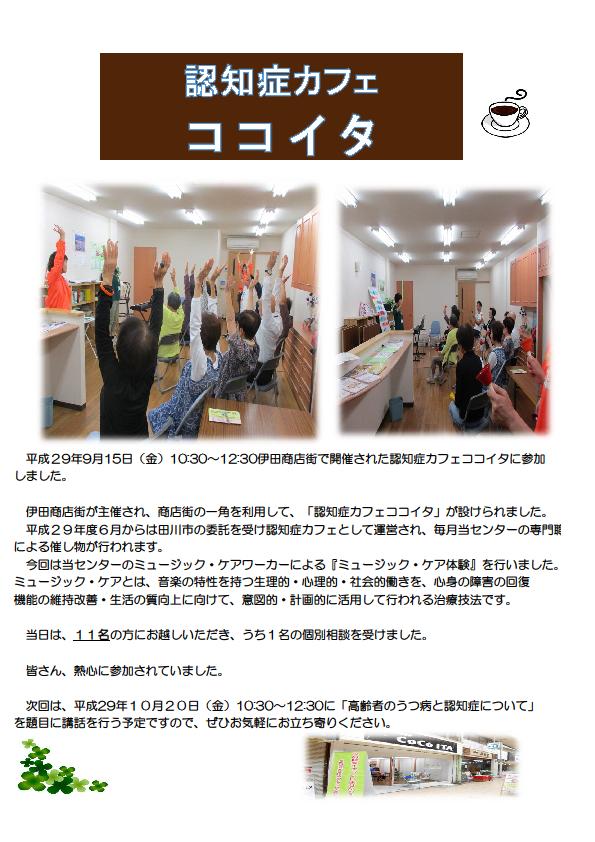 20170915_まちの健康相談カフェ ココイタ