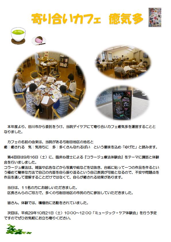 20170916_寄り合いカフェ 癒気多