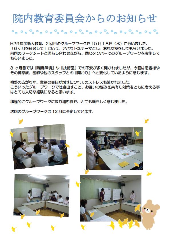 20171018_新人研修