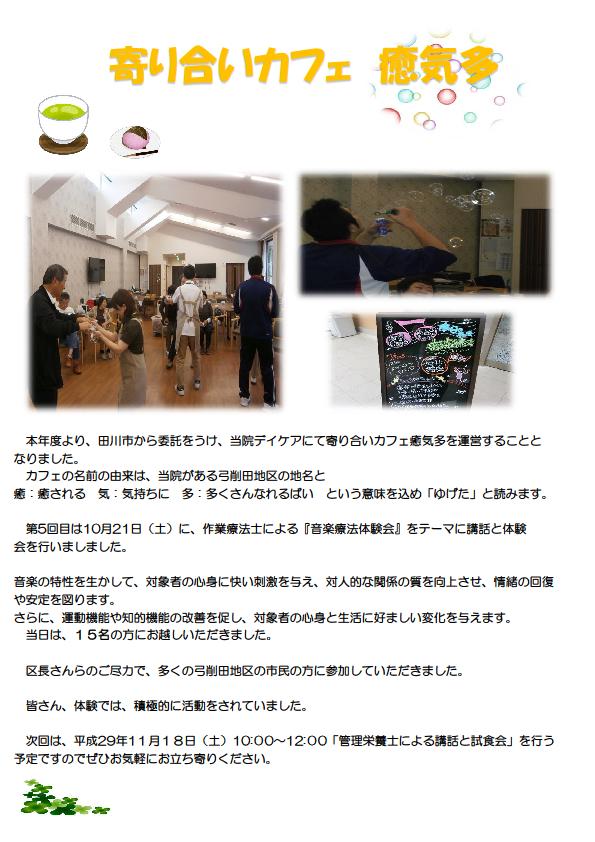 20171021_寄り合いカフェ 癒気多