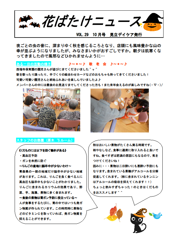 花ばたけニュースVol.29_1