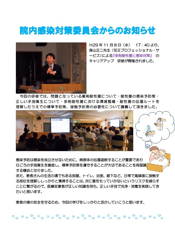 20171108_キャリアアップ研修