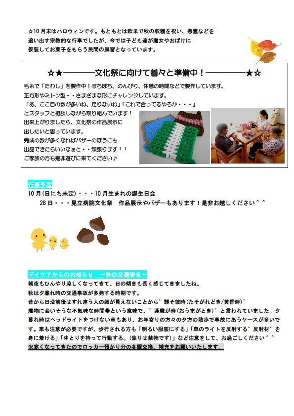花ばたけニュースVol.29_2