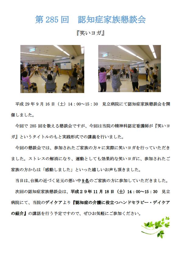 20170916_認知症家族懇談会