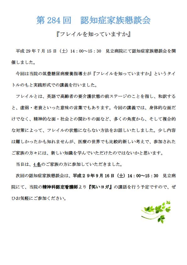 20170715_認知症家族懇談会