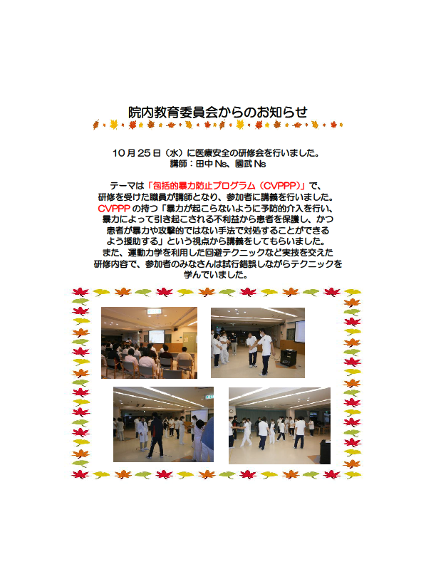 20171025_新人研修