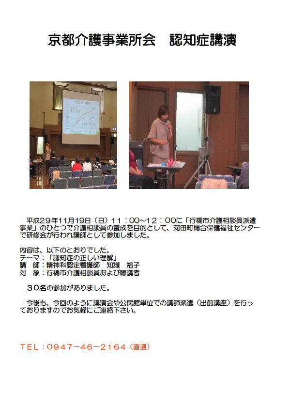20171119_京都介護事業所会