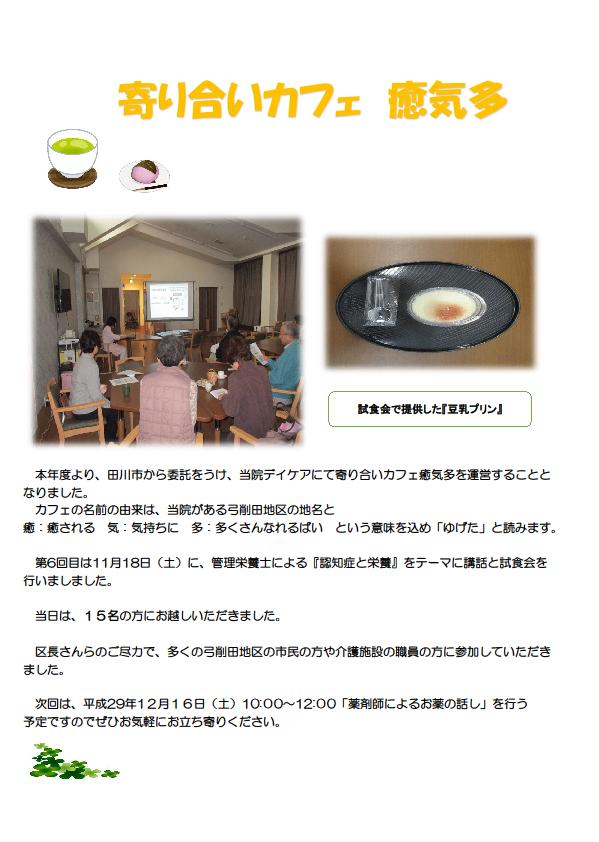 20171118_寄り合いカフェ 癒気多