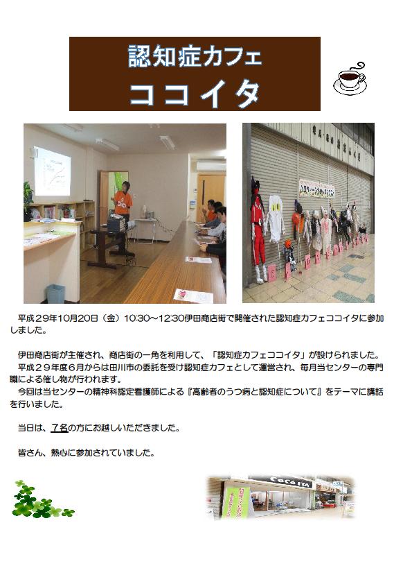 20171020_まちの健康相談カフェ ココイタ
