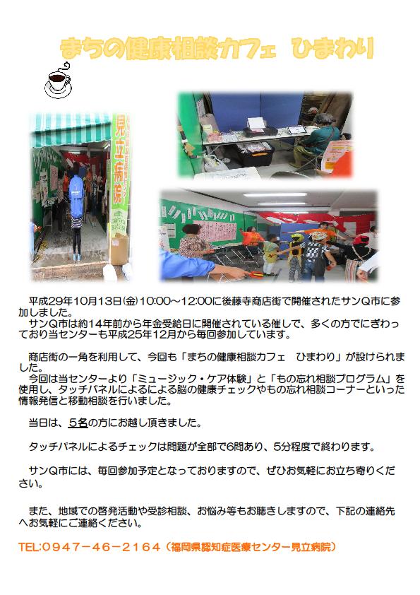20171013_まちの健康相談カフェ ひまわり