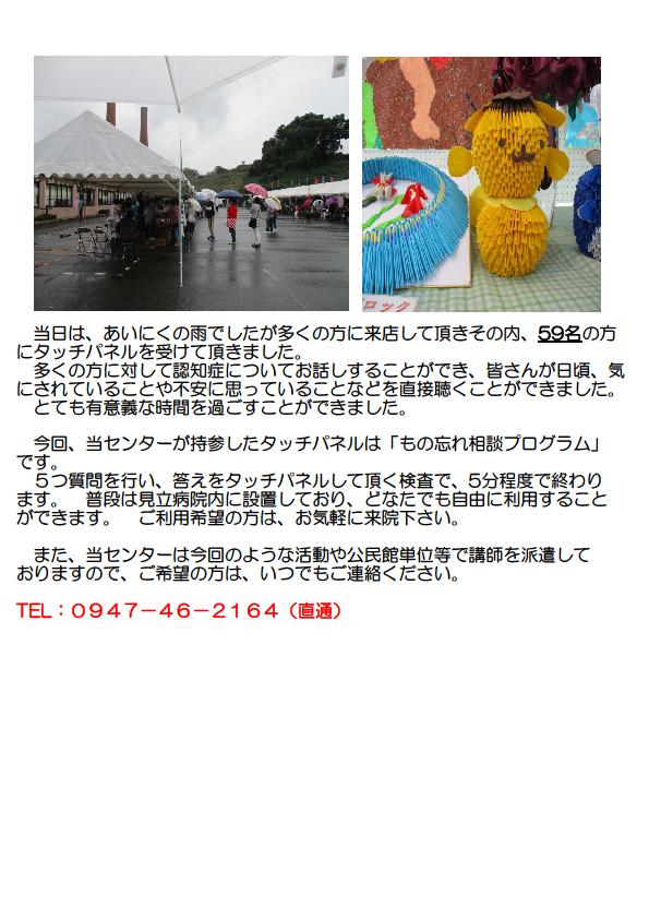 20171015_田川市ふくしまつり_2