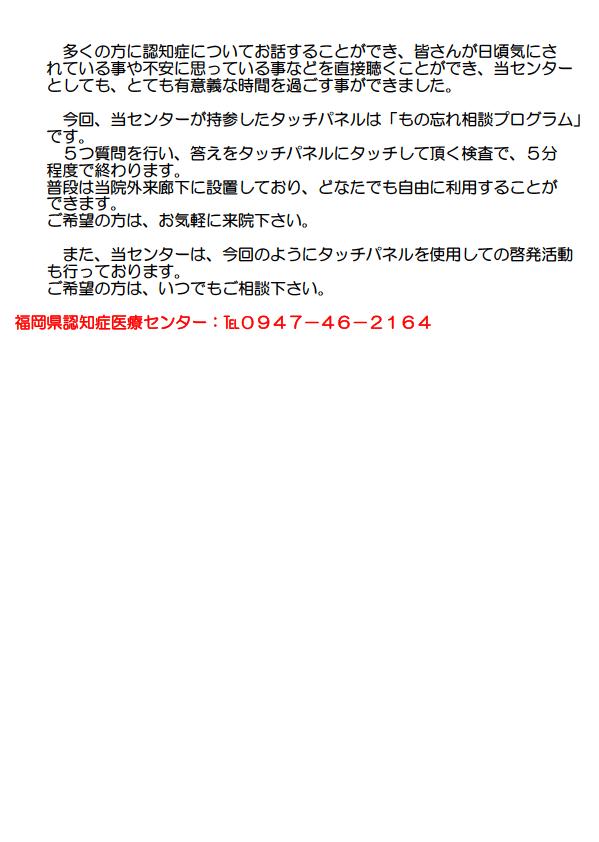 20171112_平成29年度糸田町健康まつり_2