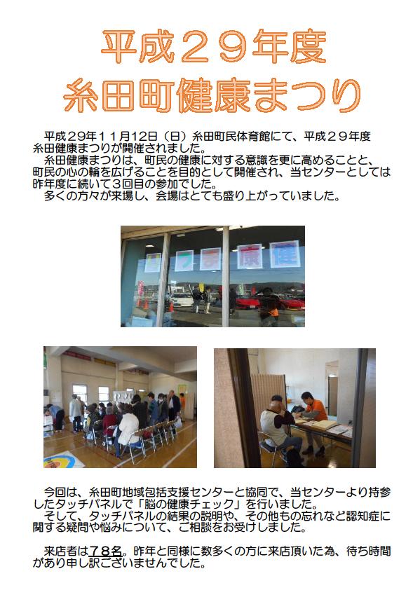 20171112_平成29年度糸田町健康まつり_1