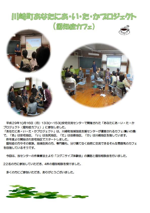 20171016_川崎町認知症カフェ