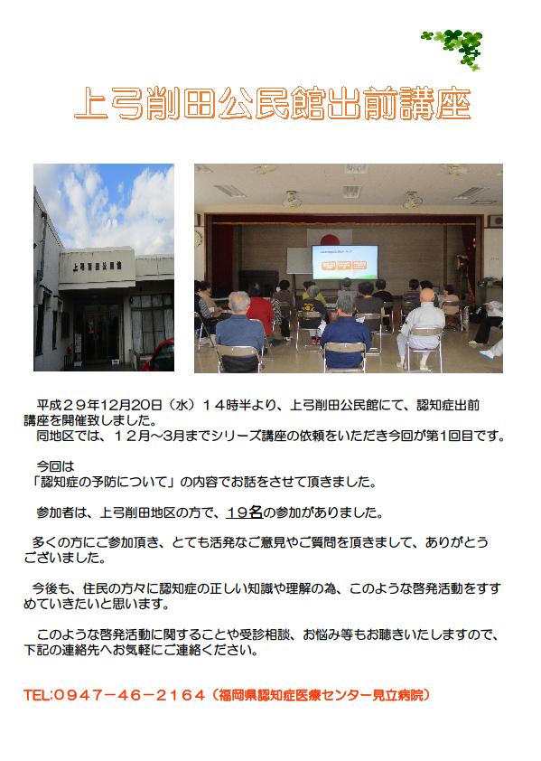 20171220_上弓削田公民館出前講座