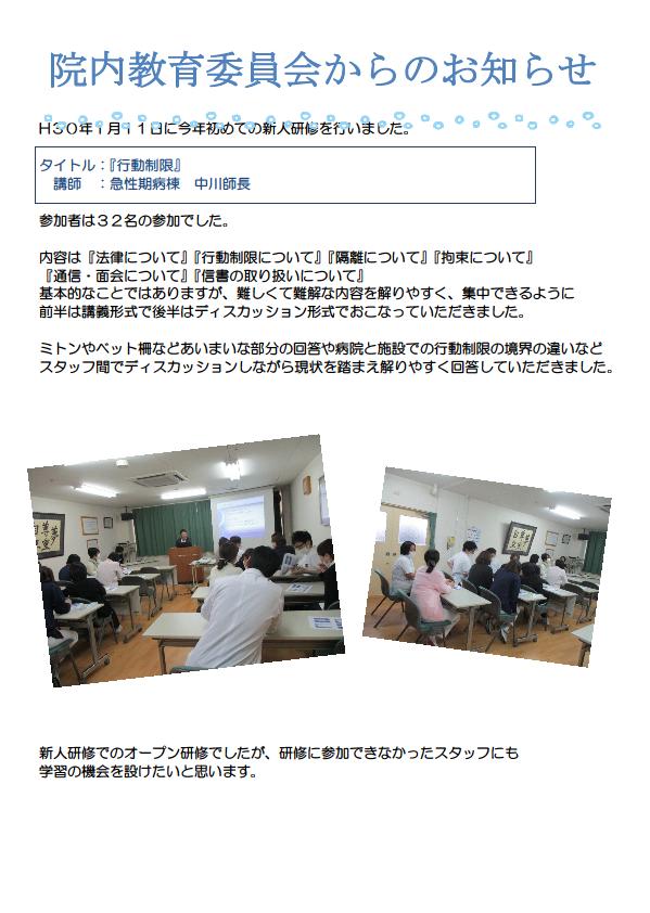 20180111_新人研修