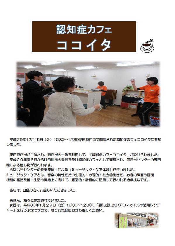 20171215_認知症カフェ ココイタ