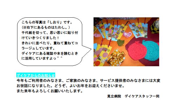 花ばたけニュースVol.30・31_2