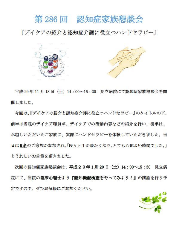 20171118_認知症家族懇談会