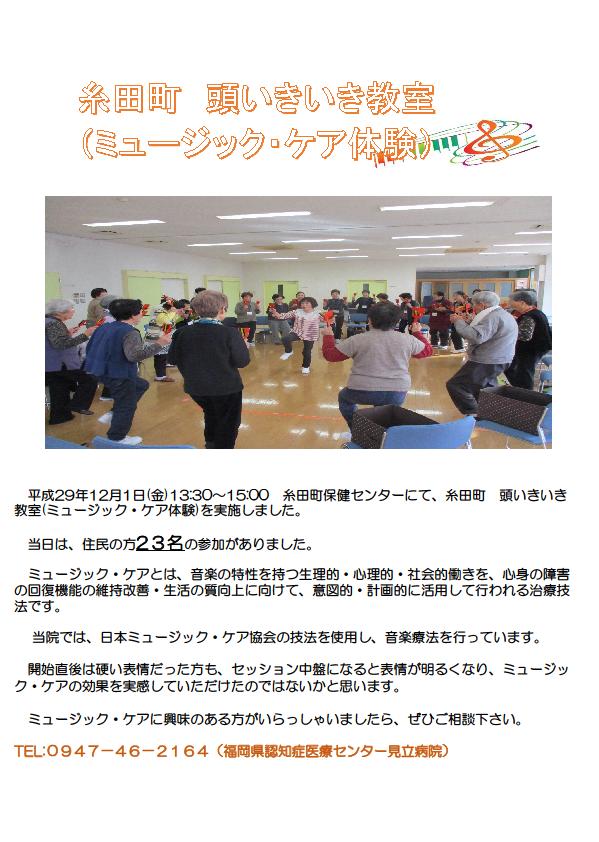 20171201_糸田町頭いきいき教室
