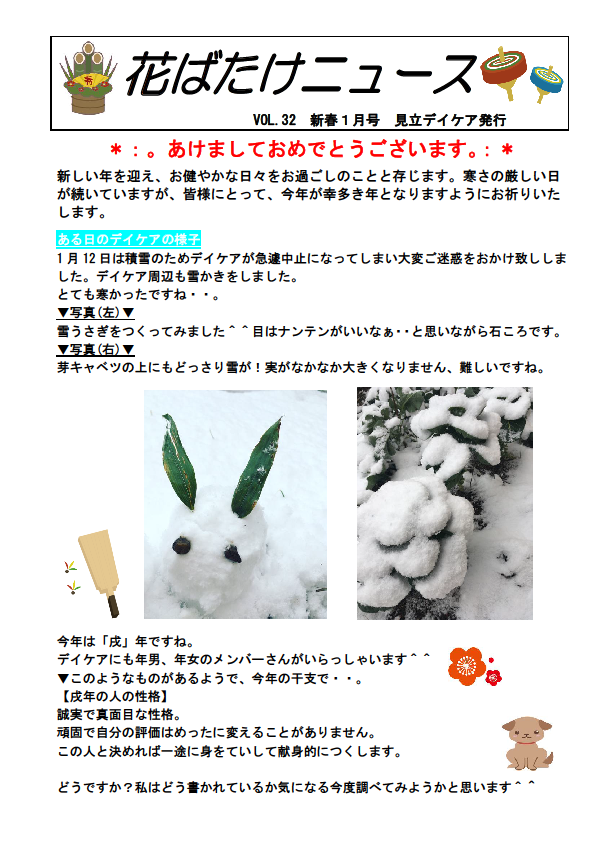 花ばたけニュースVol.32_1