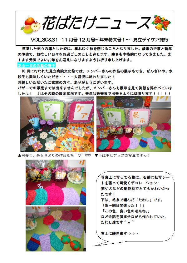 花ばたけニュースVol.30・31_1