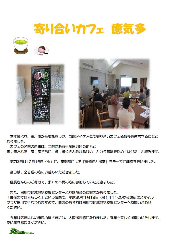 20171216_寄り合いカフェ 癒気多