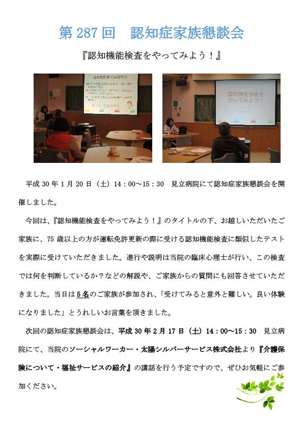 20180120_認知症家族懇談会