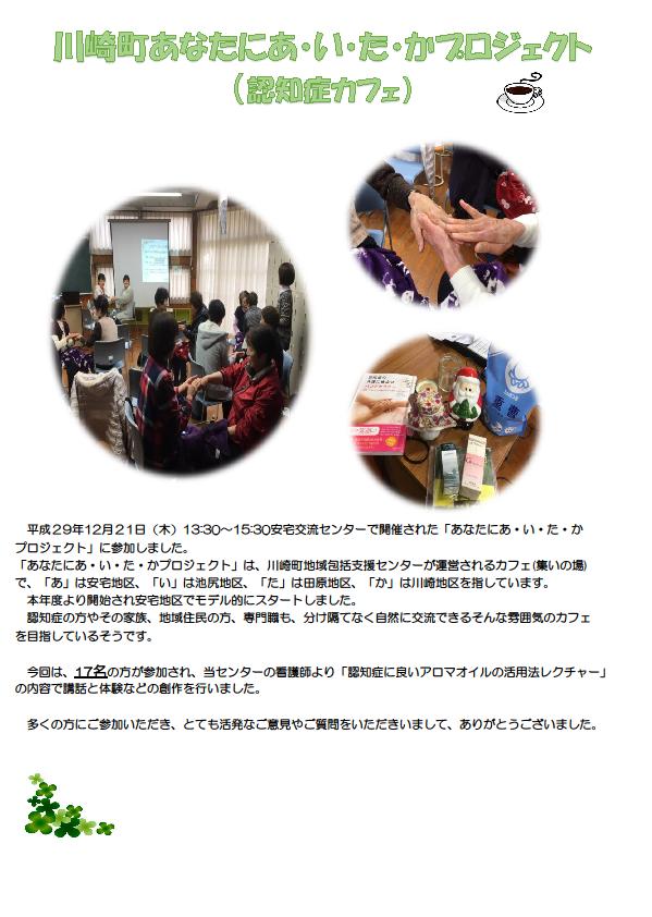 20171221_川崎町認知症カフェ
