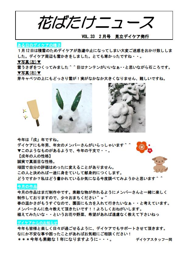 花ばたけニュースVol.33