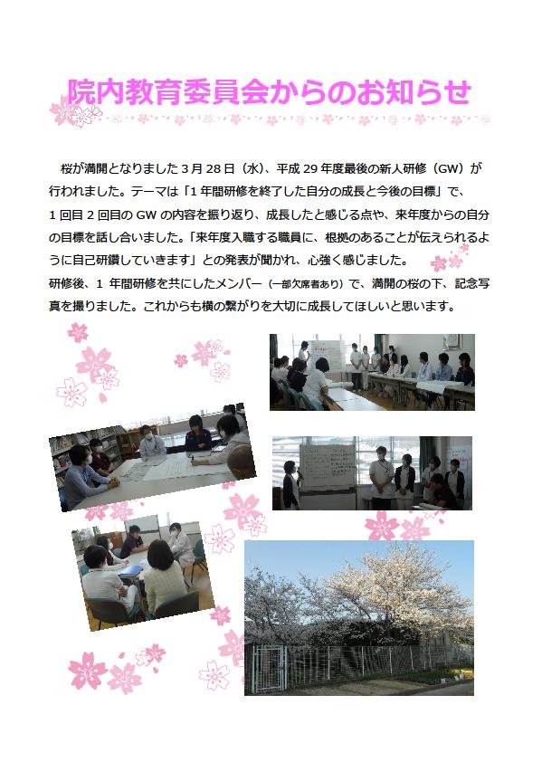20180328_新人研修