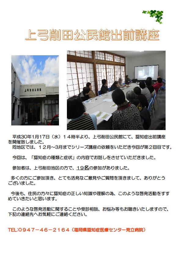 20180117_上弓削田公民館出前講座