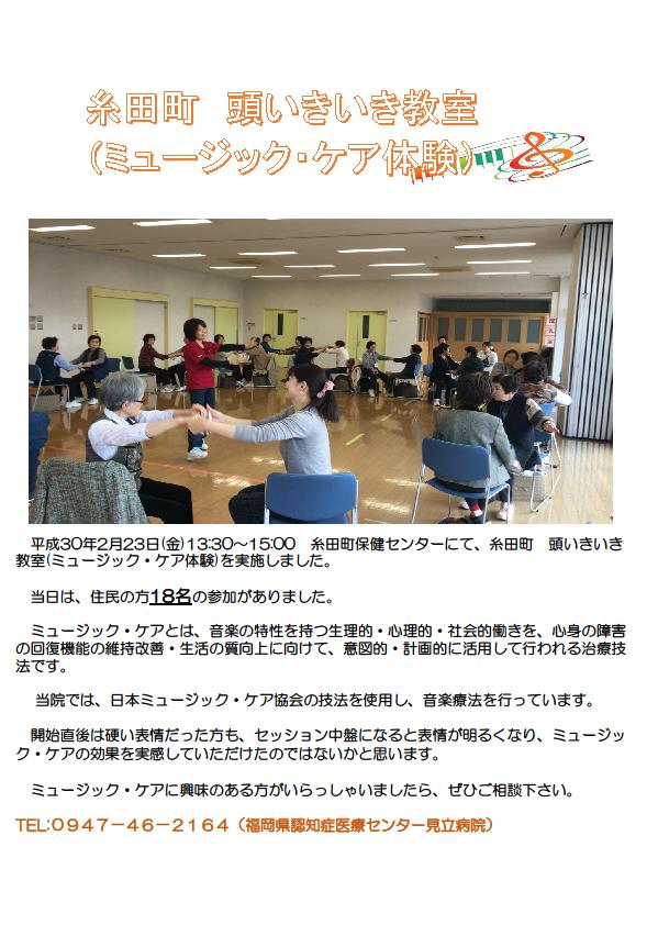 20180223_糸田町頭いきいき教室