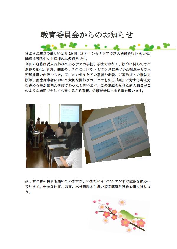 20180215_新人研修
