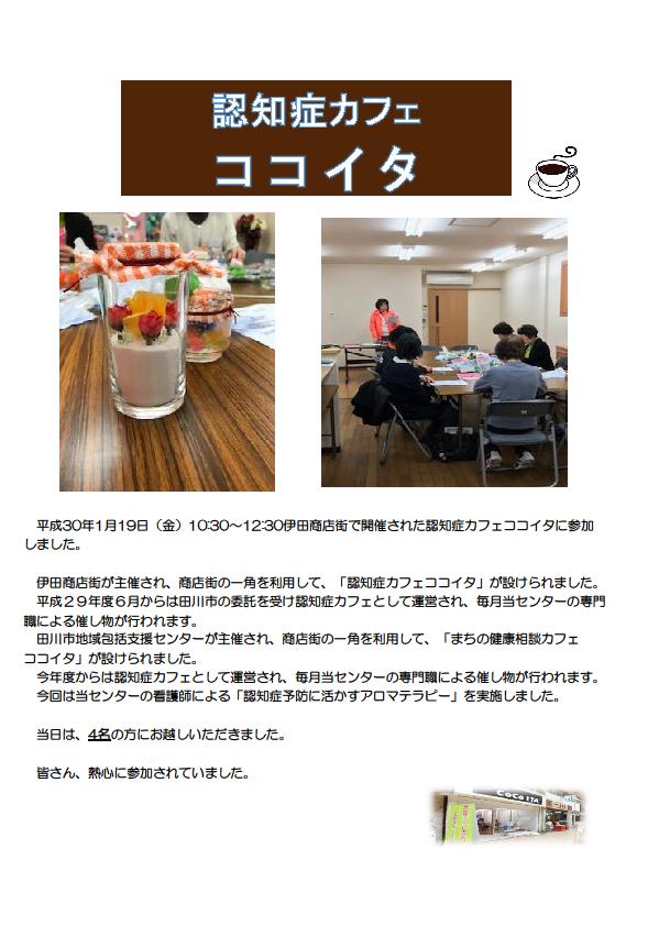 20180119_認知症カフェ ココイタ