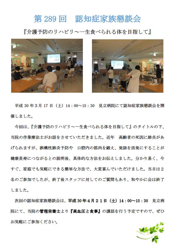 20180317_認知症家族懇談会