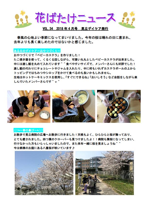 花ばたけニュースVol.35_1