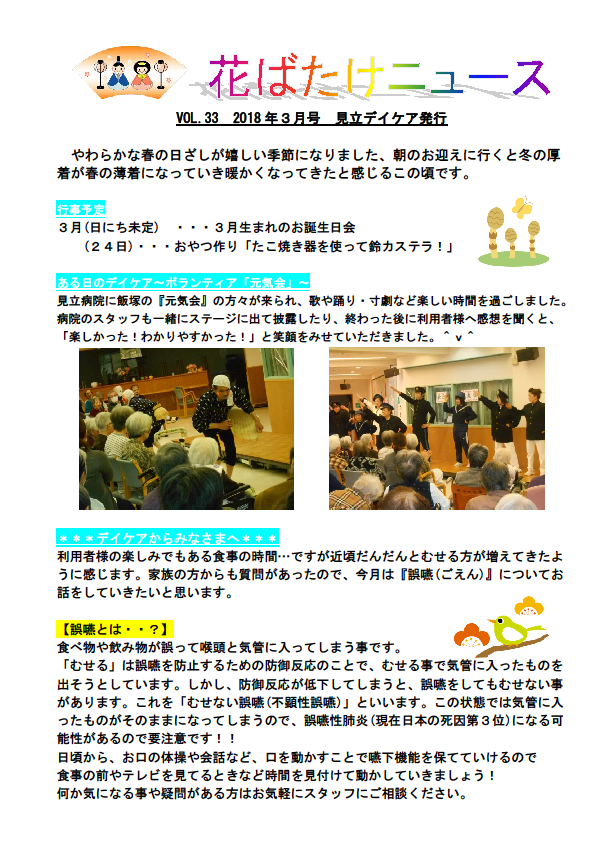 花ばたけニュースVol.34
