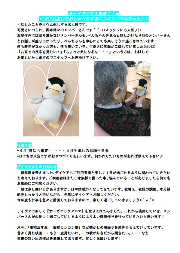 花ばたけニュースVol.35_2