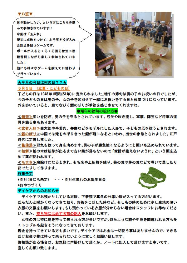 花ばたけニュースVol.36_2