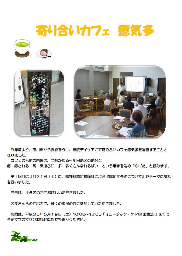 20180421_寄り合いカフェ 癒気多