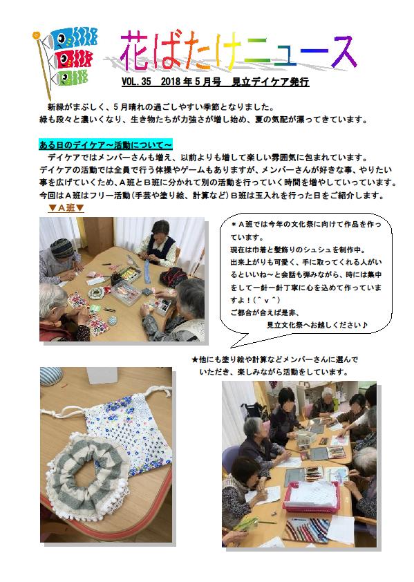 花ばたけニュースVol.36_1