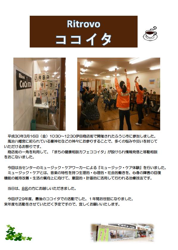 20180316_まちの健康相談カフェ ココイタ