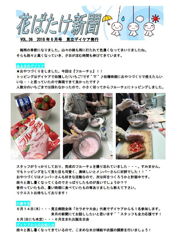 花ばたけニュースVol.37_1