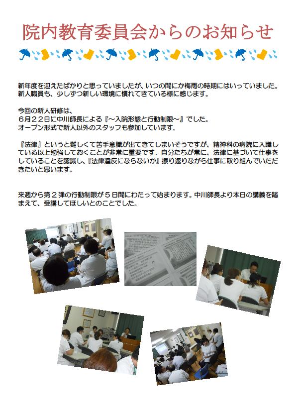 20180622_院内研修「~入院形態と行動制限~」