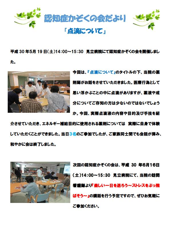 20180519_認知症家族懇談会