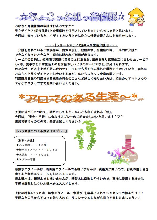 花ばたけニュースVol.37_2