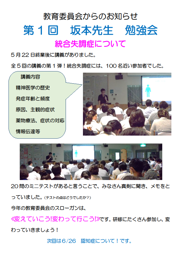 20180522_坂本先生勉強会